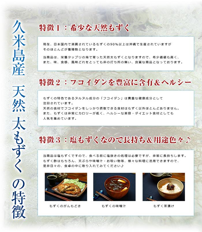 久米島産天然太もずく(塩蔵)