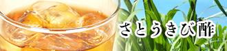 さとうきび酢
