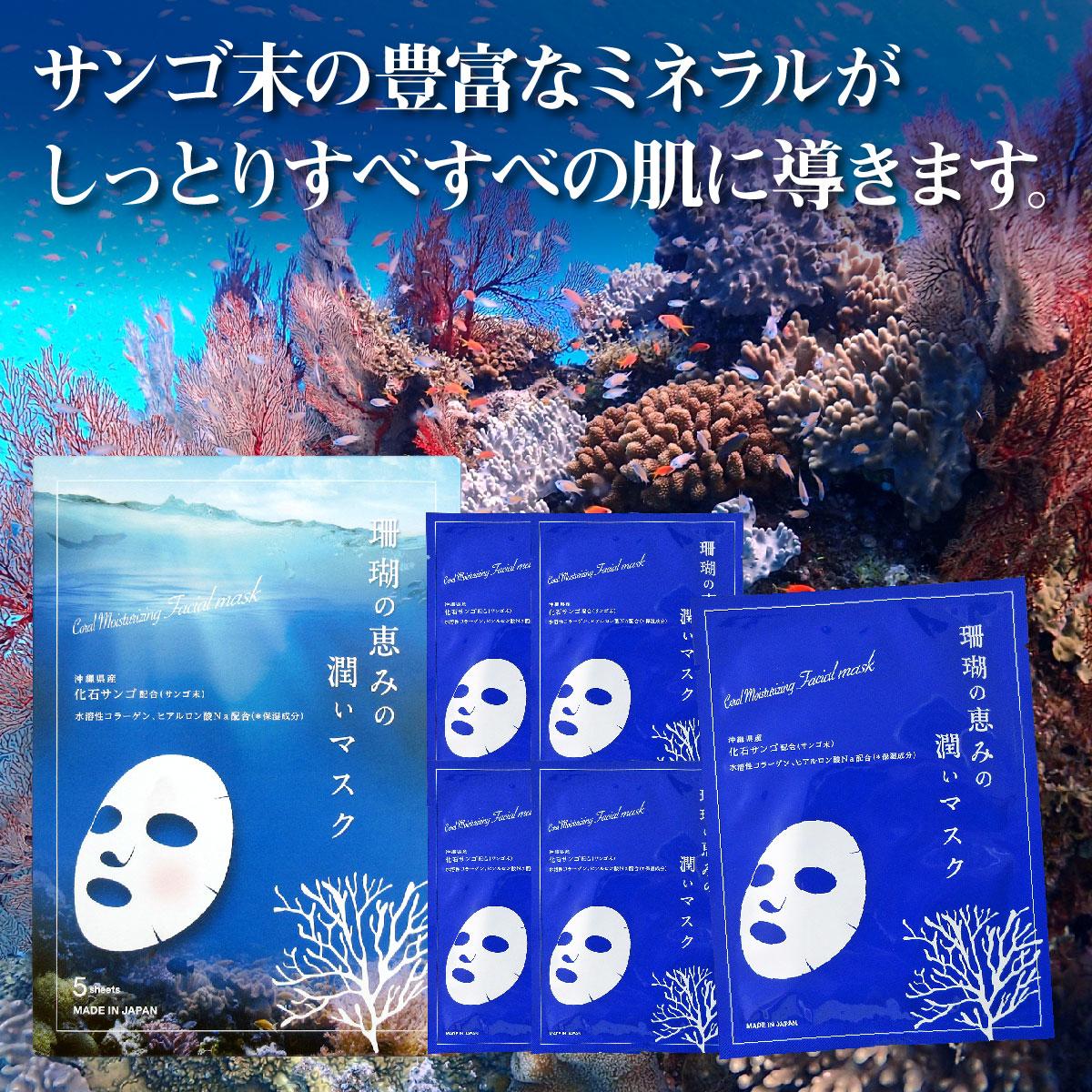 珊瑚の恵みの潤いマスク