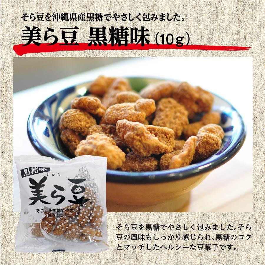 美ら豆 ギフトセット