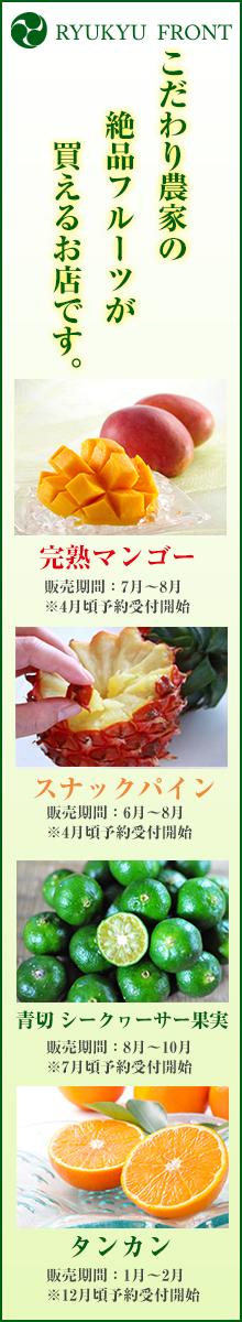 沖縄の絶品フルーツが買えるお店