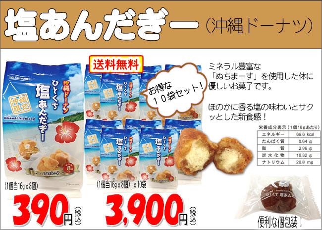塩あんだぎー(沖縄ドーナツ)